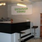Стоматология Центральная клиника Нижний Новгород