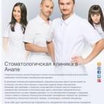 Клиника Новиченко