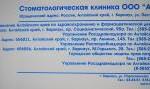 """Стоматологическая клиника ООО \""""Апекс\"""""""