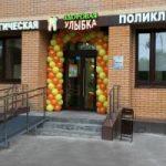 """Стоматологический центр """"Здоровая улыбка"""" на Проспекте Вернадского"""